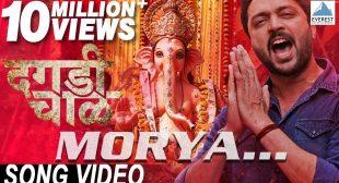 Marathi Songs Lyrics | Marathi Song Lyrics – MovieHungama